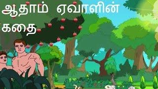 ஆதாம் ஏவாளின் கதை  - Bible stories - Story of Adam and Eve