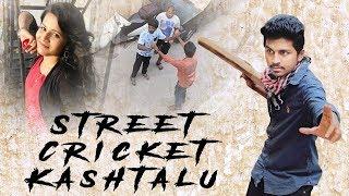 Street Cricket Kastalu - Comedy scenes ||Friday Fun || Avinash Varanasi || Srikanth Mandumula