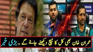 Prime Minister Imran Khan Watch PAK Vs IND Live Match In Dubai ||Pak Vs Ind Asia Cup Match 2018