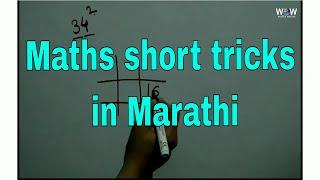 कोणत्याही संख्येचा वर्ग तोंडी काढा काही सेकंदात  Math Short Tricks in Marathi - Square in easy steps
