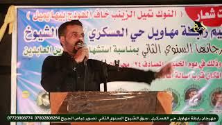 ونين صلاح الحرباوي يوجع بهذا المهرجان اسمعوا || مهرجان رابطة مهاويل الحي العسكري الثاني سوق الشيوخ