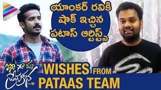 PATAAS Team Surprise Gift to Anchor Ravi | Idhi Maa Prema Katha Telugu Movie | Meghana Lokesh