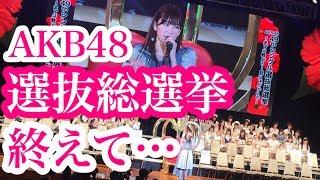 【AKB48選抜総選挙】第16位ありがとうございました〜努力とは〜