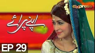 Apnay Paraye - Episode 29 | Express Entertainment - Hiba Ali, Babar Khan, Shaheen Khan