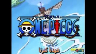 One Piece Ending 1 (arabic)