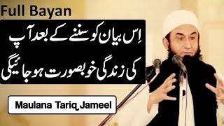 Maulana Tariq Jameel Rizq ma barkat k asbab
