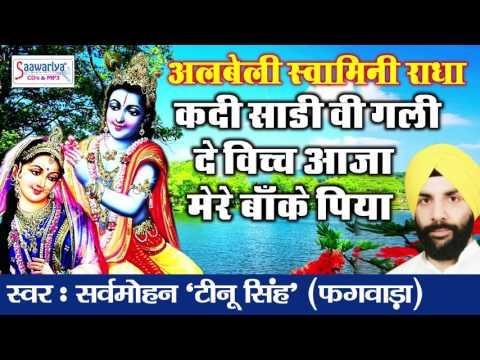 New Krishhna Bhajan #कदी साडी वी गली दे विच्च आजा मेरे बाँके पिया #सर्वमोहन 'टीनू सिंह' #साँवरिया