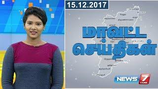 Tamil Nadu District News 01   15.12.2017   News7 Tamil