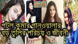 বড় তুলির পরিচয় ও জীবনী|potol kumar gaanwala|Shyamoupti Mudly as tuli biography|bangla tv serial