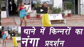 Hijra -Transgender | Protest Against Police | kinnar का नंगा नाच | Third gender