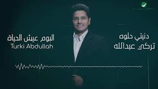 Turki Abdullah ... Dnety Helwa - Lyrics Video   تركي عبد الله ... دنيتي حلوة - بالكلمات