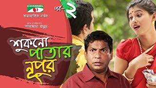 Shukno Patar Nupur | Episode 02 | Drama Serial | Mosharraf Karim | Urmila | Channel i TV