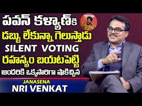 Xxx Mp4 పవన్ కళ్యాణ్ ఎలా గెలుస్తాడో చెప్పిన NRI Venkat Reveals Secret About Pawan Kalyan Win AP Politics 3gp Sex