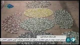 Iran Colored Glass pieces handicraft, Qom province دستسازهاي شيشه رنگي استان قم ايران
