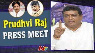 Prudhvi Raj Press Meet   YS Jagan   Chandrababu Naidu   Pawan Kalyan   NTV