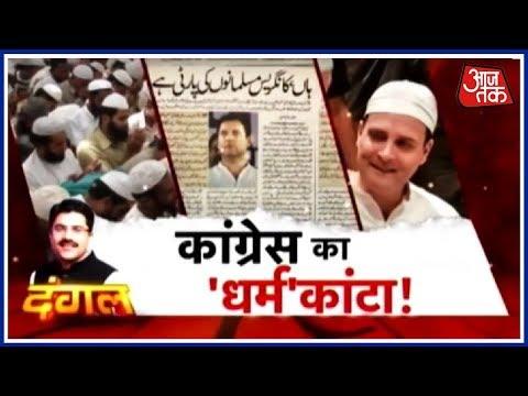 Xxx Mp4 Congess एक मुसलमान पार्टी या PM Modi खुद हुए Fake News के शिकार दंगल 3gp Sex