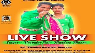 Guwandne Pka De Rotian || Varinder Rai- Mandeep Mannu || Live Show - 2016 || Andaaz Records