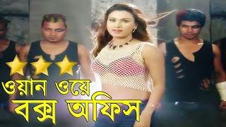 নায়িকা ববির ওয়ান ওয়ে এক রাস্তা ছবির বক্স অফিস আয় । One Way Bangla Movie Box Office Collection