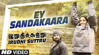 Ey Sandakaara Video Song ||