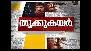 Jisha murder case: Death sentence for Ameerul Islam