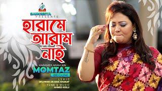 Haramer Aram nai - Momotaz Music Video - Moner Manush More Na