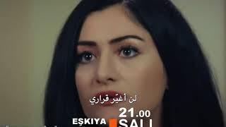 قطاع الطرق لن يحكموا العالم الجزء الثالث | إعلان الحلقة 105 ومترجم للعربية HD