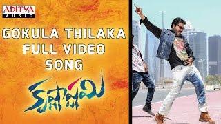 Gokula Thilaka Full Video Song || Krishnashtami Full Video Songs