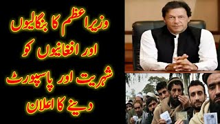 PM Pakistan Imran Khan Announcement of giving nationality to Bengali, Afghan immigrants