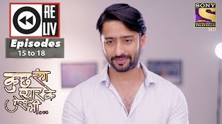 Weekly Reliv | Kuch Rang Pyar Ke Aise Bhi | 16th Oct to 19th Oct 2017 | Episode 15 to 18