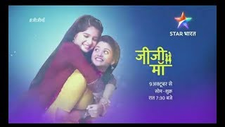 Jiji Maa New TV Show On Star Bharat | Launch With All Starcasts | From 9th Oct 2017