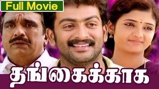 Thangaikkaga Tamil Full Movie : Prithviraj Sukumaran, Ambill Devi