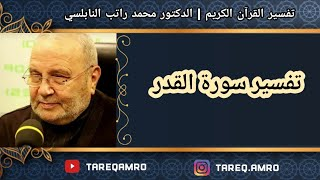 د.محمد راتب النابلسي - تفسير سورة القدر