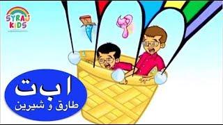 Tareq wa Shireen طارق وشيرين Arabic Cartoon for Kids الاحرف (Full Episode S1 E24) Alphabet Letter م