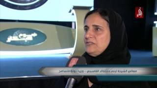 معالي الشيخة لبنى بنت خالد القاسمي تحُل ضيفة على برنامج نجوم الابتكار