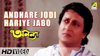 Andhare Jodi Hariye Jabo | Ananya | Bengali Movie Song | Asha Bhosle | Aparna Sen, Ranjit Mallick