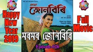 Moromor Junbiri | Full Movie | Assamese Film