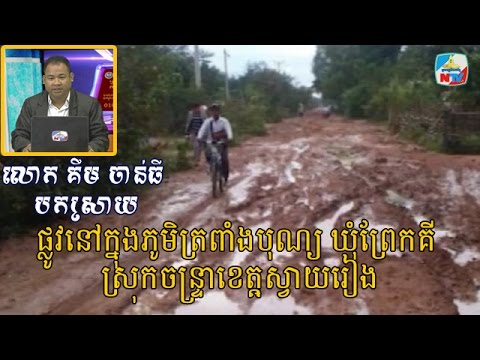 NTV Cambodia News | Citizen Network News on 23 January 2017 Part 03