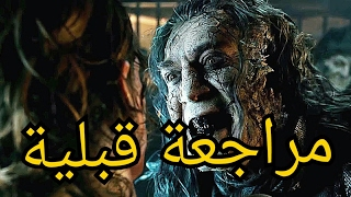Pirates Of The Caribbean Dead Man Tells No Tal  مراجعة