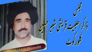Marhoom Zakir Shabir Hussain kallur kot