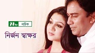 Nirjon Sakkhor | নির্জন স্বাক্ষর | Zahid Hasan | Aupee Karim | Joya Ahsan | NTV Natok 2018