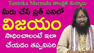 Vijaya Margam||How To Win Everything In Life? How To Get Success In Life? Dr K Atchi Reddy Astrology