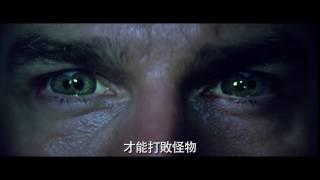 【神鬼傳奇】10秒精彩預告:發現篇-6月7日 3D&IMAX 同步登場