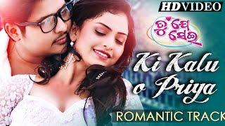 KI KALU KI KALU SATHIA | Romantic Film Song I TU JE SEI I Sarthak Music