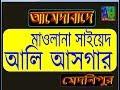 Download Video Download Amedabader jolsa saiyed Ali Asgar Saheb 3GP MP4 FLV