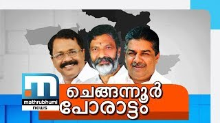 Chengannur Bypoll Tomorrow: Booths To Be Set Up Today | Mathrubhumi News