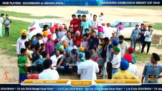 Bhikhi(Rara Sahib) Cosco Cricket Cup 2018