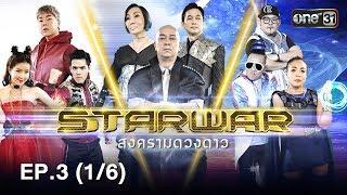 STARWAR สงครามดวงดาว | EP.3 (1/6) | 18 มี.ค. 61 | one31