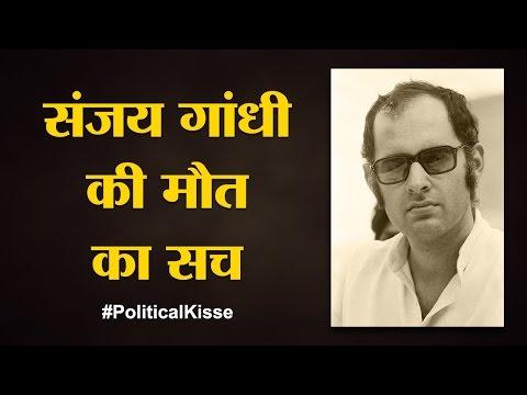 Indira Gandhi ने Sanjay Gandhi की लाश को देख कर क्या कहा Sanjay Gandhi death Political Kisse