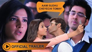AAMI SUDHU CHEYECHI TOMAY | OFFICIAL TRAILER | Ankush | Subhashree | Eskay Movies