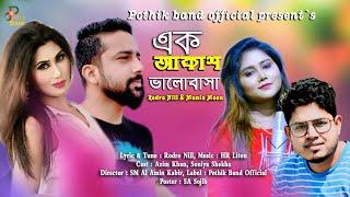 এক আকাশ ভালবাসা Ek Akash by SM rodro & Munia Moon present by pothik band New bangla music video 2017